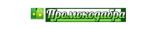 Промокод — студентам в помощь!