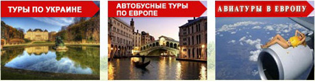 Туры по Украине, Европе, Миру!