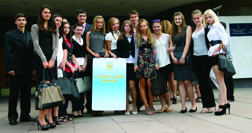 Український державний університет фінансів та міжнародної торгівлі