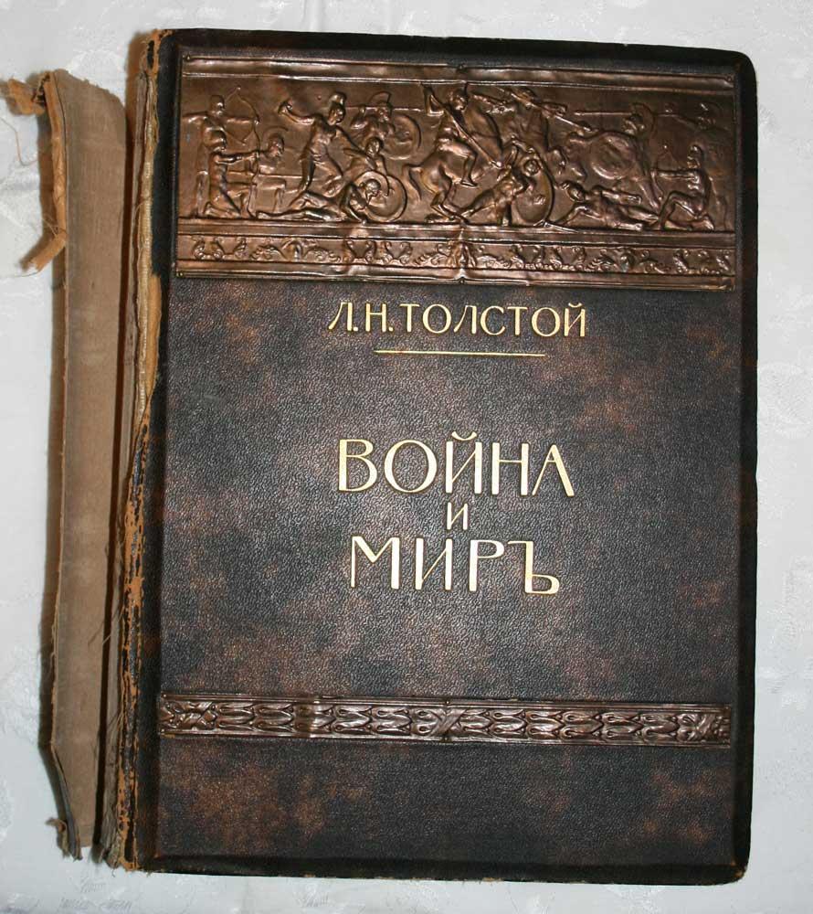 книга война и мир третий том 1939 год барьер это