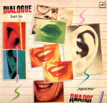 Урок-кейс «Діалог. Спілкування — це модно!»