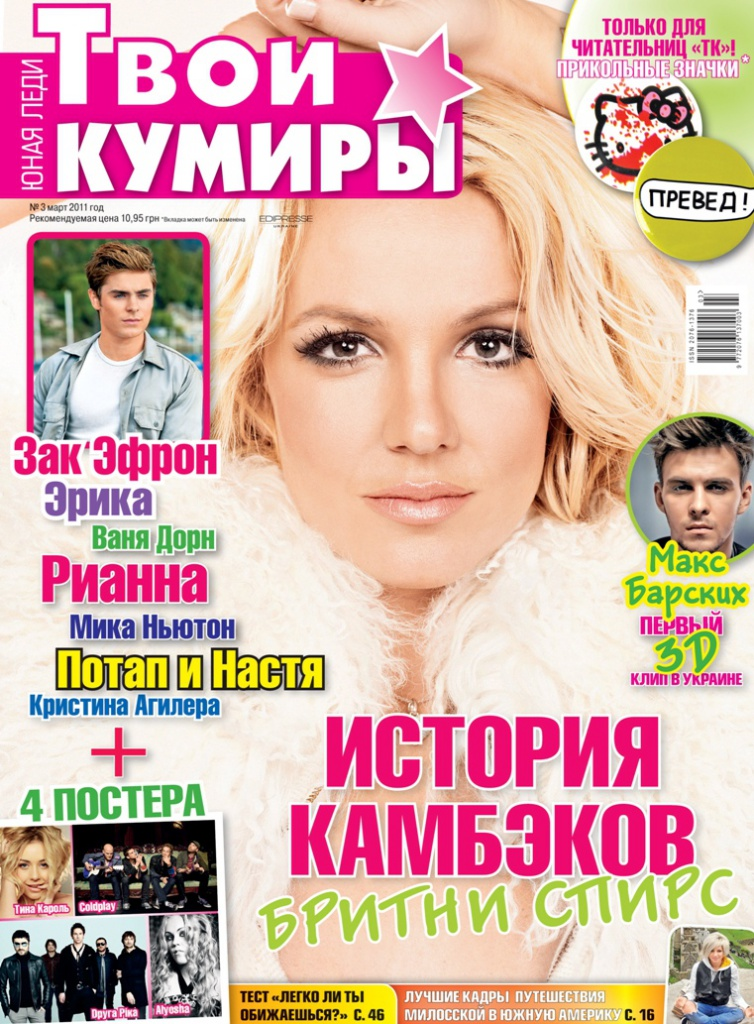 журнал Твои Кумиры март 2011