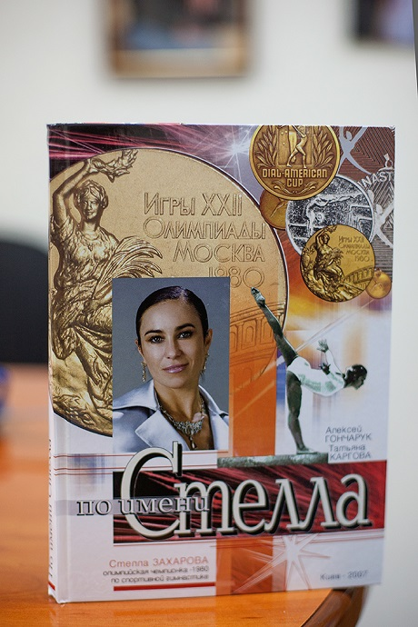 Стелла Захарова дарит книгу