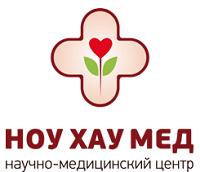 Ноу Хау Мед научно-медицинский центр