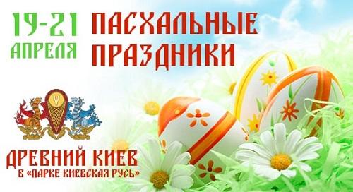Отпразднуйте Пасху в Древнем Киеве
