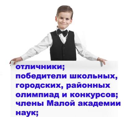 Стипендия для школьника
