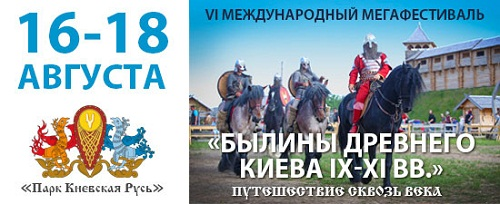 Путешествие сквозь века в Парке Киевская Русь
