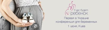 Первая в Украине конференция для будущих родителей