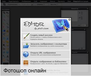 редактор онлайн фотографий