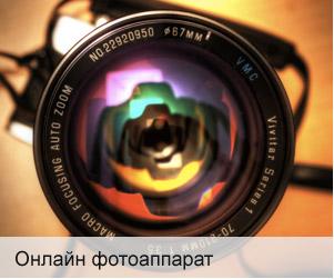 Фотоаппарат онлайн