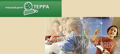 Учебный центр «ТЕРРА»