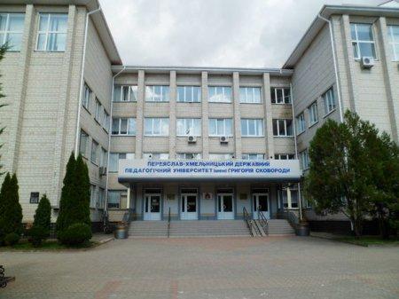 Переяслав-Хмельницький державний педагогічний університет ім. Григорія Сковороди
