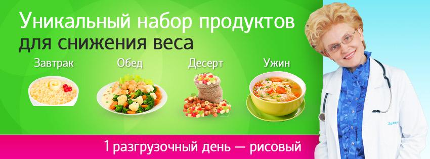Основные принципы диеты Малышевой df73f0728ed
