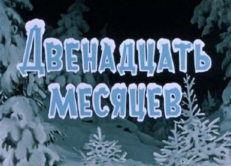 Новорічні сценки для старшокласників українською мовою: сценка про 12 місяців