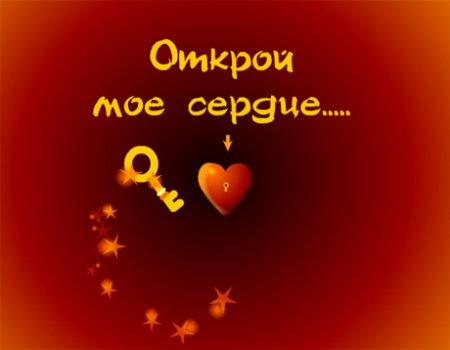 Открой мое сердце - валентинка онлайн