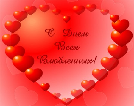 Музыкальная открытка с Днем Всех Влюбленных!