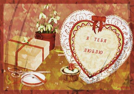 Флеш открытка на День Святого Валентина