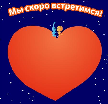 Валентинка на День всех влюбленных