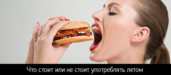 как правильно питаться убрать жир
