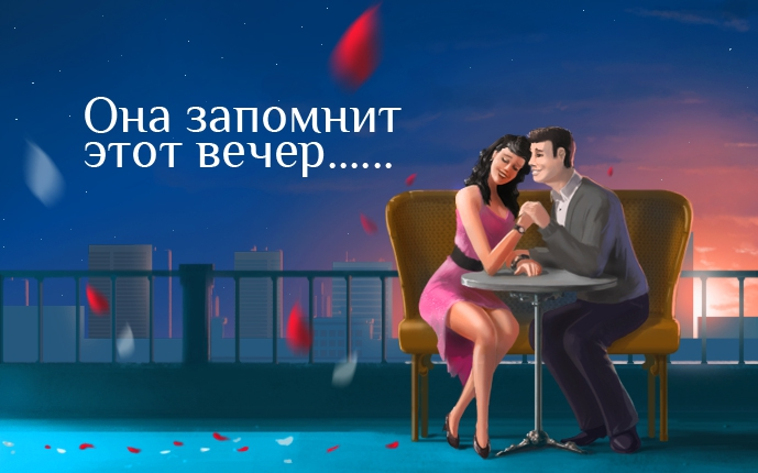 свидание романтическое фото