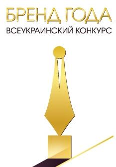 «Бренд Года 2014-2015» огласил список Брендов лидеров рынка Украины!