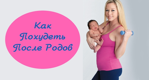 как похудеть после родов кесарево сечение