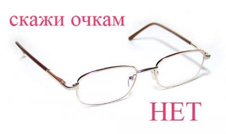 Как восстановить зрение и вернуть себе орлиный зор