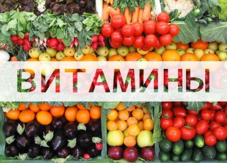 Эксперты назвали лучшие витамины