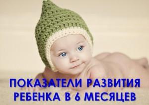 6 мес развитие ребенка