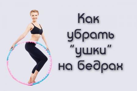 Фитнес для похудения бедер