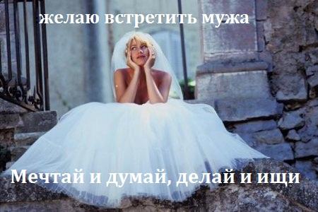 хочу замуж что делать