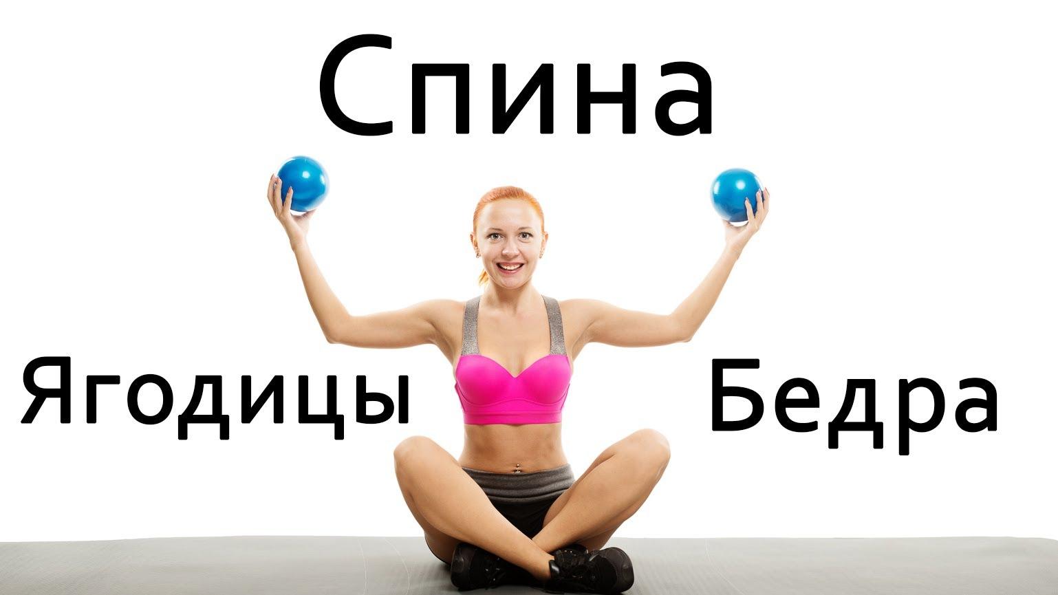 убрать жир ягодиц упражнения