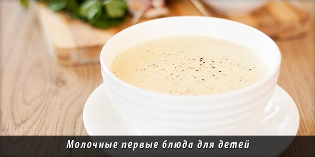 Молочные супы для детей 1 годаы