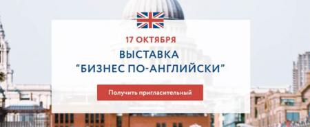 17 октября в отеле «Хаятт» пройдет VIII выставка-встреча «Бизнес по-английски»