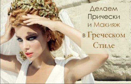 Стилісти розповіли який макіяж під грецьку зачіску