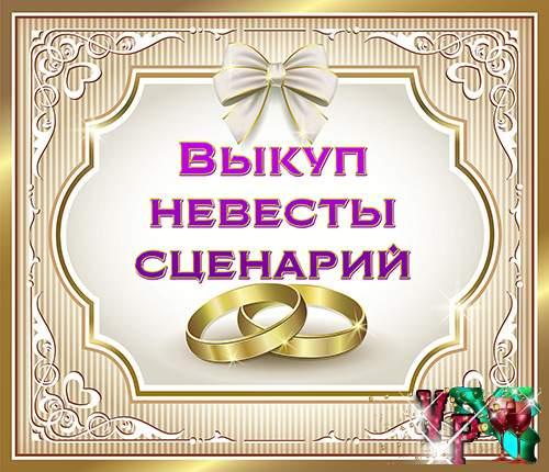Сценарії викупу нареченої  тематичний і універсальний 1bf1c7e4b7d54