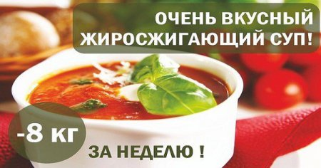 Жиросжигающие суп: швидка дієта без голодування