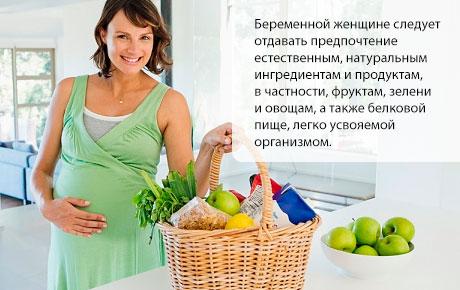 Здоровое питание для беременных