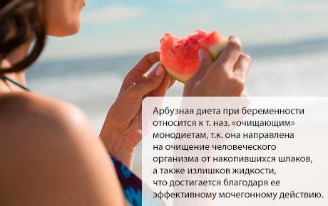 Скачать прикольные и красивые картинки: арбузная диета в разгаре.