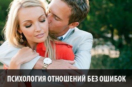 Психологія чоловіків у стосунках з жінками, у яких є діти
