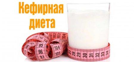 Кефирная диета для похудения на 10 кг