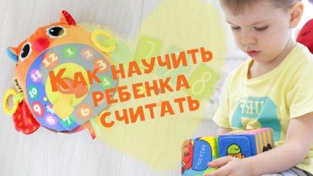 Как научить ребенка считать. Советы психологов