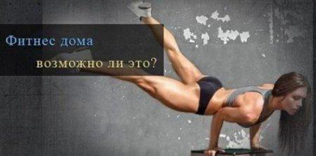 Фитнес для женщин в домашних условиях