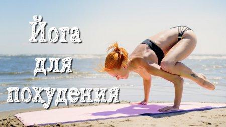 Фитнес - йога для похудения: примеры упражнений