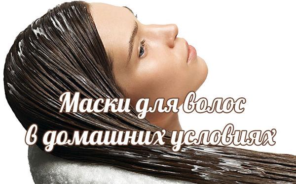 Банановые маски для волос в домашних условиях шампунь