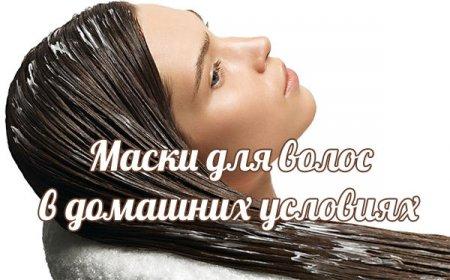 Как делать маски для волос в домашних условиях