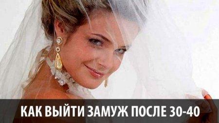 Як вдало вийти заміж після 30: думка експертів