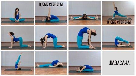 Йога для схуднення будинку