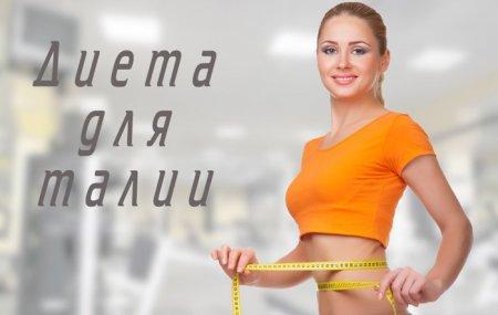 Дієта для схуднення живота і боків для жінок