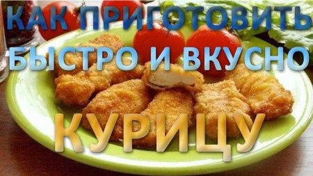Рецепти для курки правильного харчування